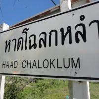 Tailândia – Koh Phanghan, primeiro dia e as praias do Norte